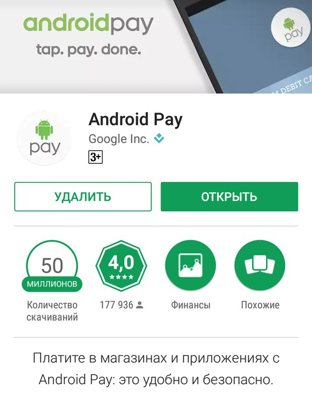 Установка приложения Android Pay на смартфон