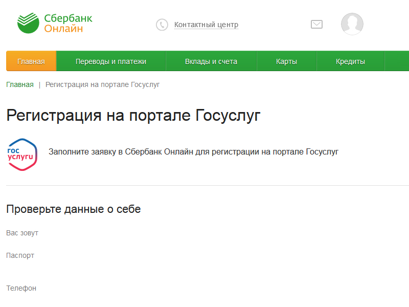 Регистрация и подтверждение учетной записи на Госуслугах через Сбербанк Онлайн