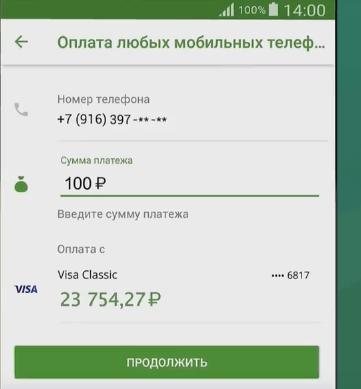 Мобильный банк Сбербанк Онлайн