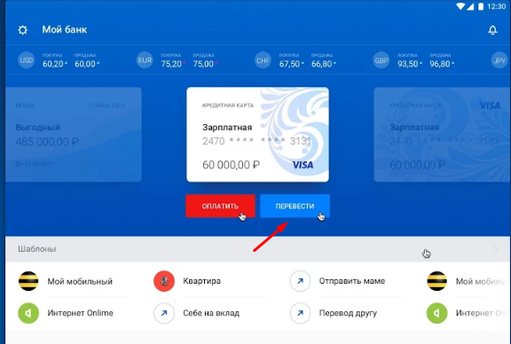 Как перевести деньги с ВТБ на Сбербанк