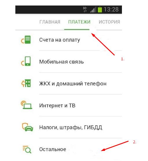 Как пополнить транспортную карту через Сбербанк Онлайн?