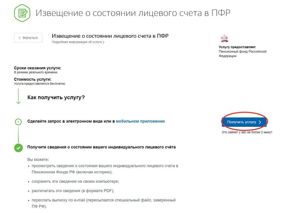 НПФ Сбербанка личный кабинет