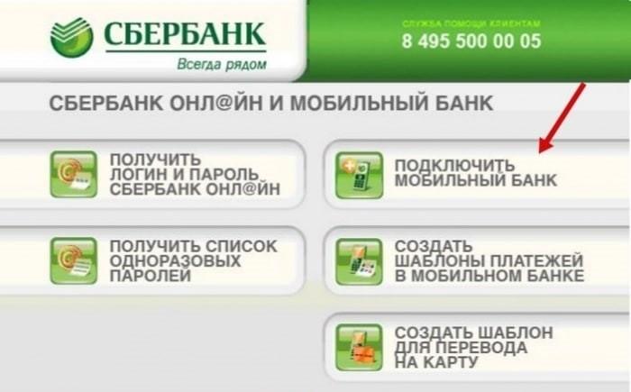Как зарегистрироваться в личном кабинете Сбербанк Онлайн