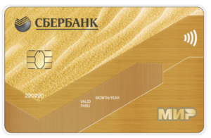 Золотая карта от Сбербанка