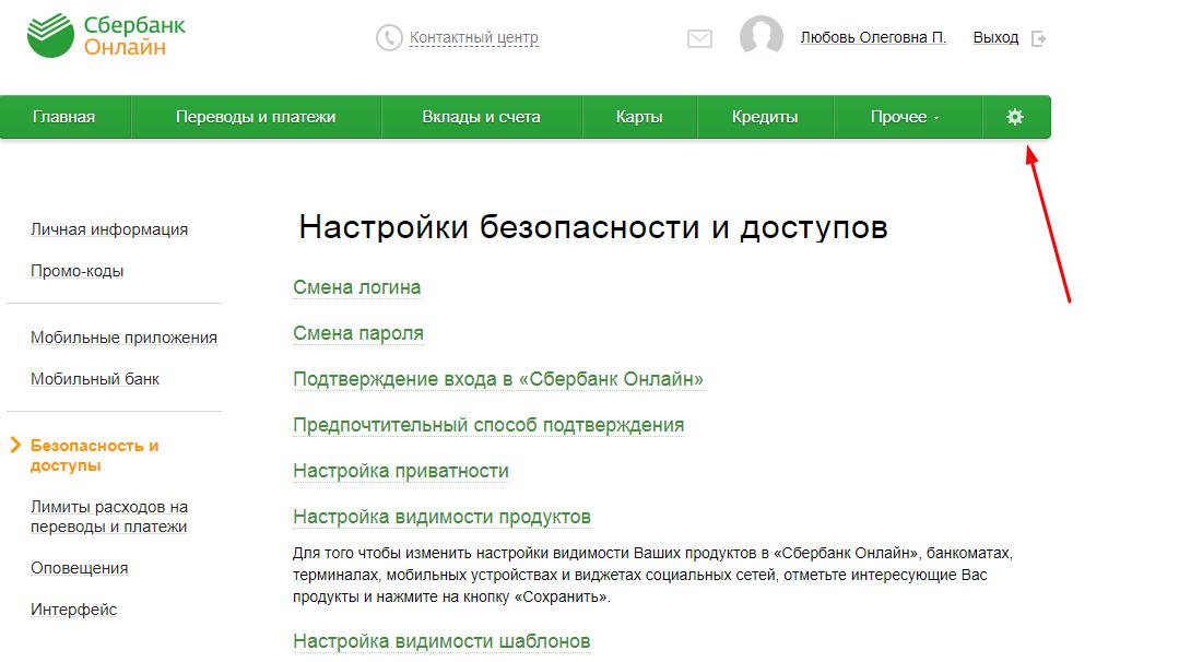Как отключить Мобильный Банк через личный кабинет Сбербанка Онлайн