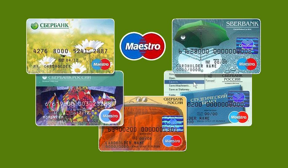 Фото №2. Различные виды карточек Маэстро