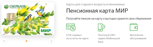 Стоимость обслуживания карты Сбербанка МИР