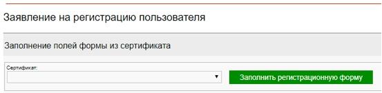 Как войти по ЭЦП в Сбербанк-АСТ?