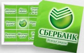 Кредиты Сбербанка для физических лиц