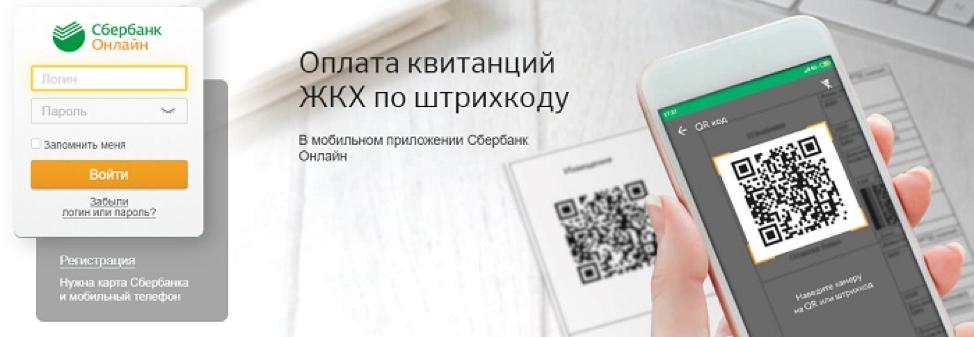 Оплатить счет через Сбербанк Онлайн