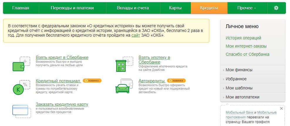 Оформление кредита через Сбербанк Онлайн в телефоне