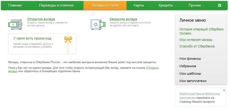 Номинальный счет в Сбербанке Онлайн