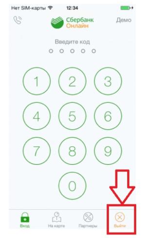 Как скачать Сбербанк Онлайн на Айфон