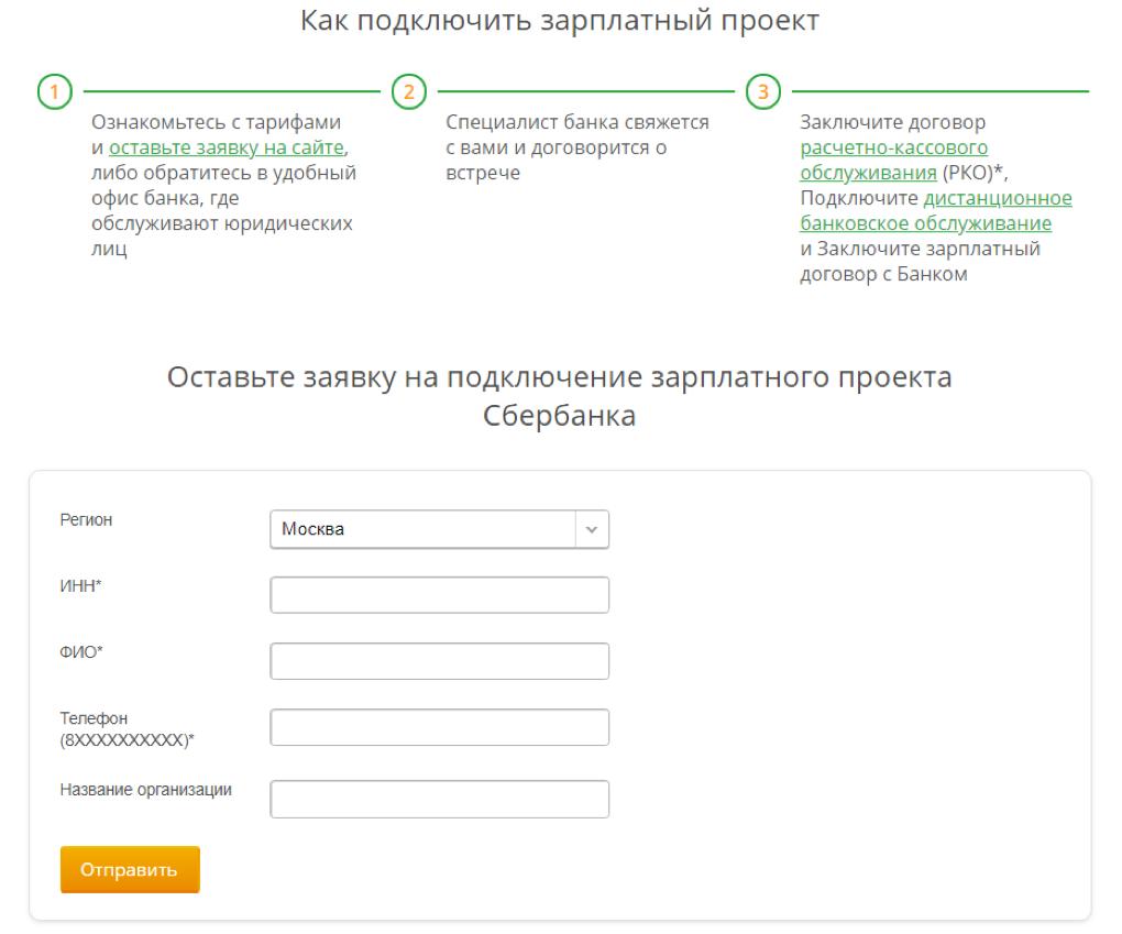 Зарплатный проект в Сбербанк Бизнес Онлайн