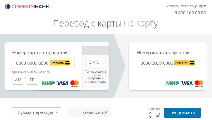 Переводы со Сбербанка на Почта банк
