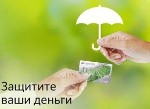 Страхование вкладов в Сбербанке