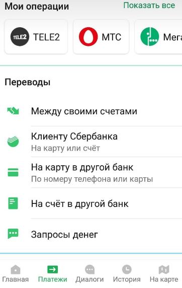 Оплата МТС банка через Сбербанк Онлайн
