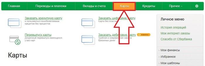 Закрытие карты Сбербанка