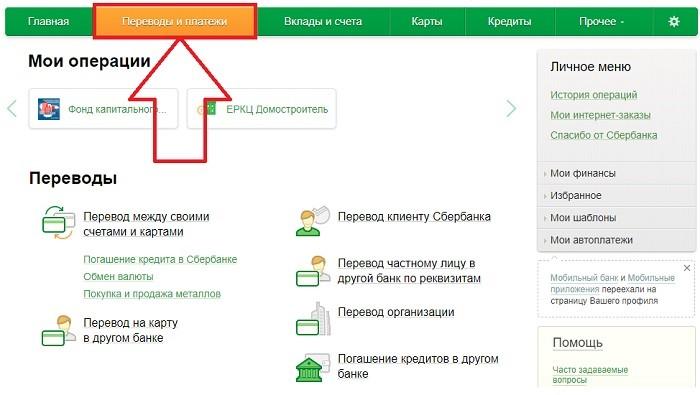 Оплата взносов ИП через Сбербанк Онлайн