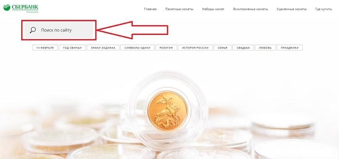 Монеты в Сбербанке