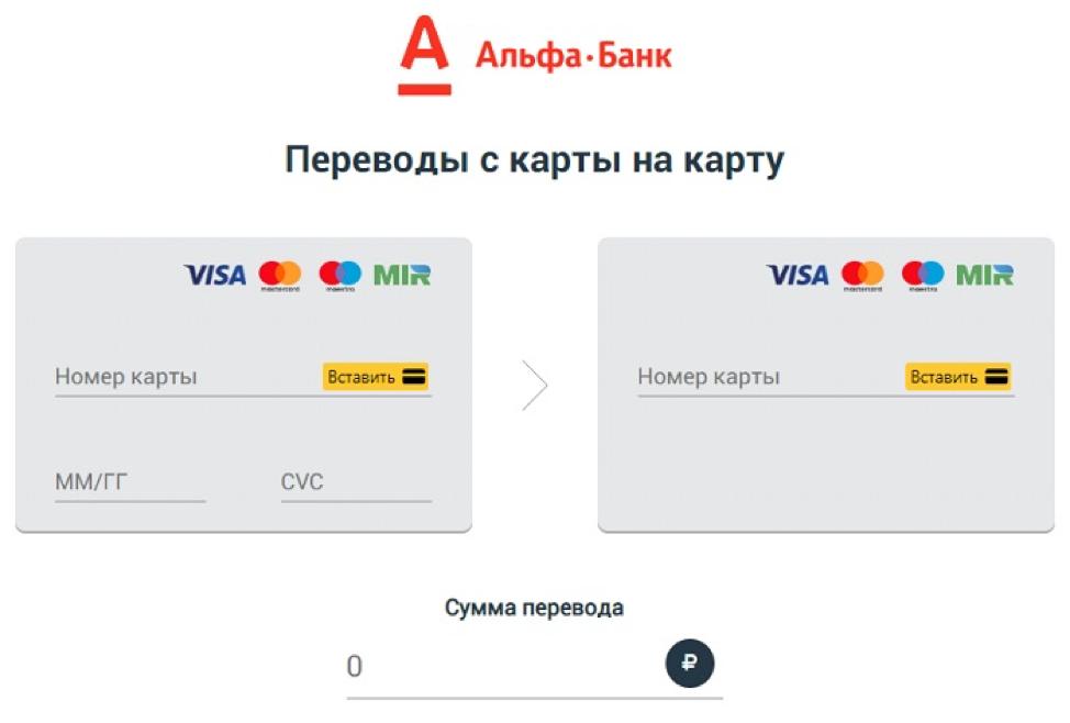 Переводы с Альфа Банка на Сбербанк