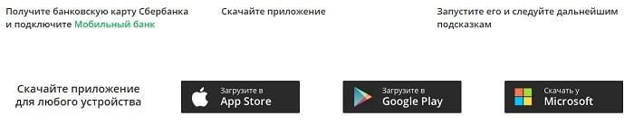 Установка Сбербанка Онлайн на телефон