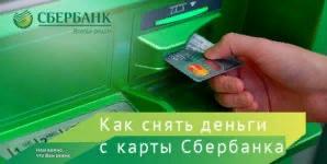 Снятие денег с карты Сбербанка