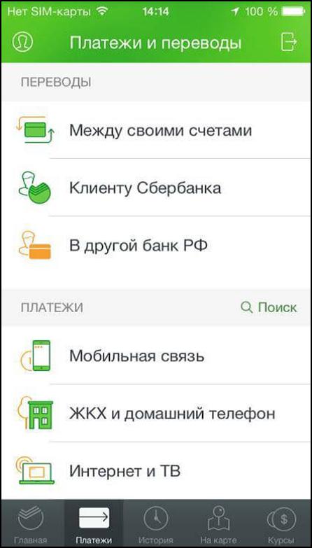 Как оплатить кредит Тинькофф через Сбербанк Онлайн?