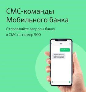 Как узнать баланс карты Сбербанка через SMS