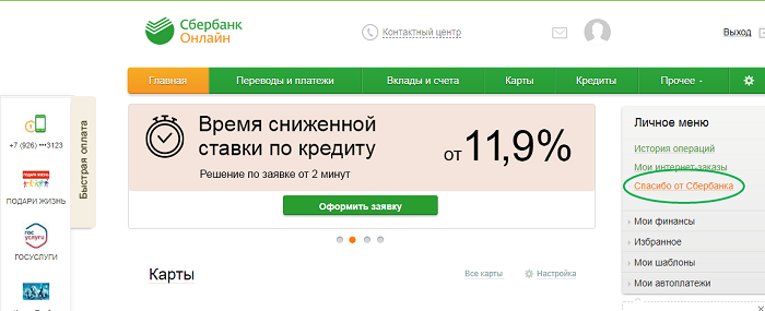 Обмен Спасибо от Сбербанка на деньги