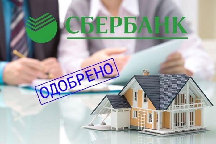 """Ипотека """"Молодая Семья"""" в Сбербанке"""
