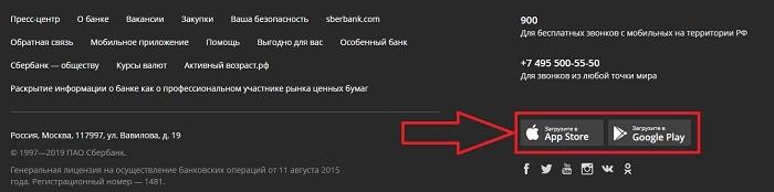 Как оплатить кредит через Сбербанк Онлайн?