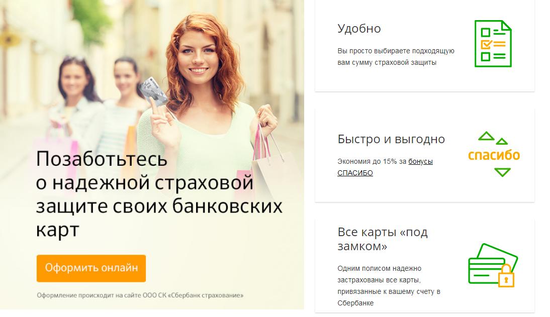 Страхование банковских карт в Сбербанке