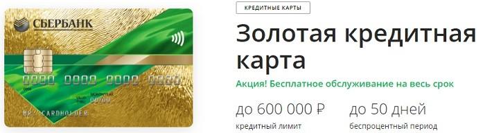 Виды банковских карт Сбербанка