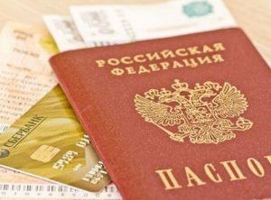 Кредит в Сбербанке по паспорту