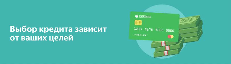 Как взять кредит в Сбербанке - заявка и условия