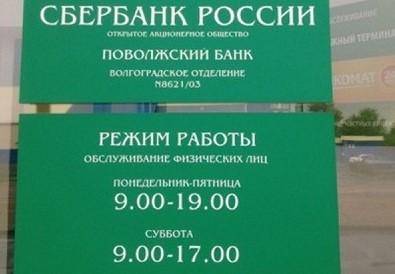 Адреса и время работы ближайших отделений Сбербанка