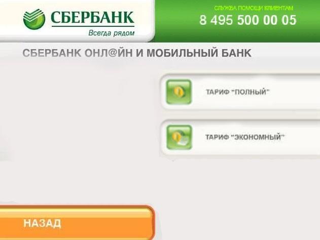Изменение тарифа в мобильном банке Сбербанка