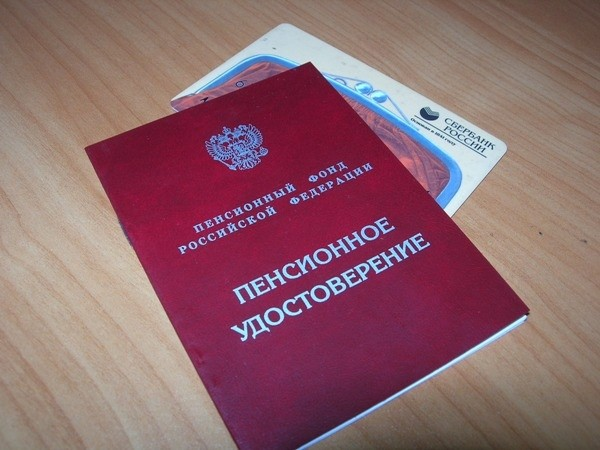 Перевод накопительной части пенсии в Сбербанк