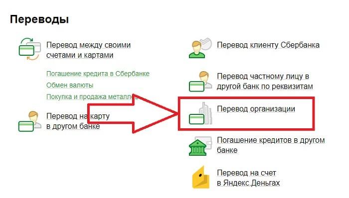 Как заплатить налог через Сбербанк Онлайн