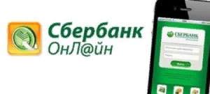 Удаление личного кабинета Сбербанка Онлайн