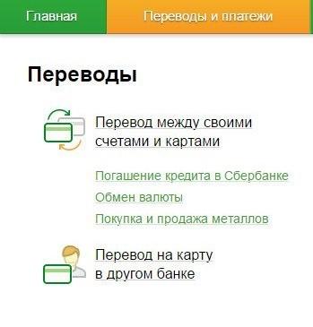 Переводы на счет в Сбербанке