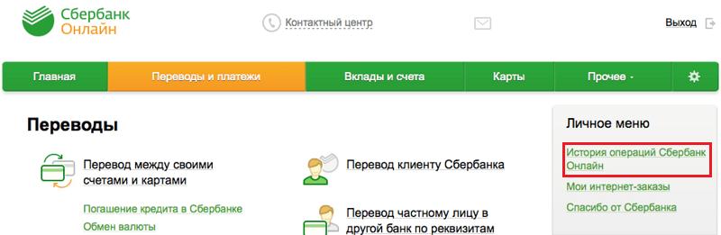 Отказано банком в Сбербанке Онлайн