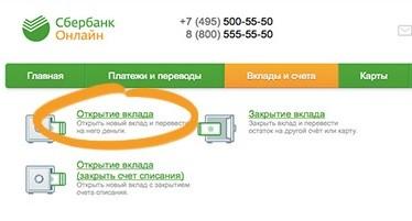 Валютные счета в Сбербанке