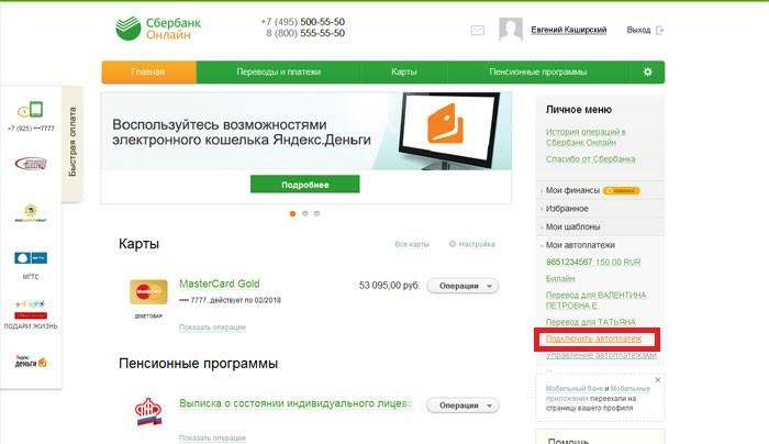 Оплата кредитов через Сбербанк Онлайн