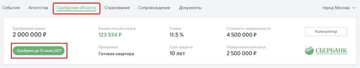 Сколько действует одобрение кредита в Сбербанке Онлайн