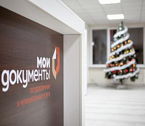Режим работы МФЦ на новогодние праздники - в декабре и январе