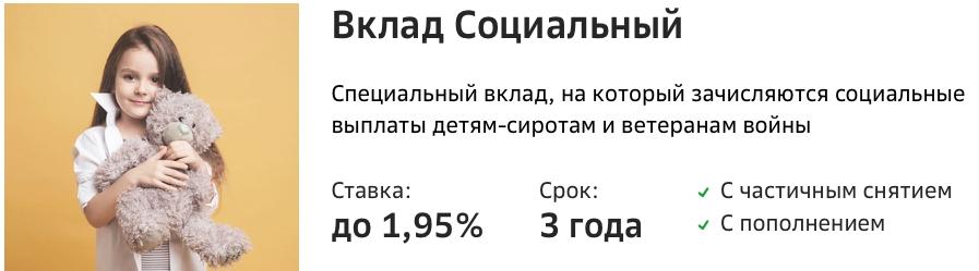 Вклады сбербанка пенсионный плюс 2021 примеры расчета пенсионных баллов за советский стаж