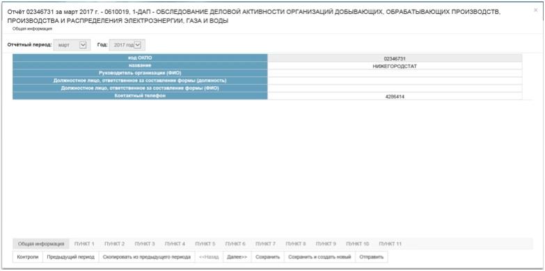 Обзоры системы сбора отчетности Росстата