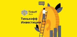 Личный кабинет Тинькофф Инвестиции